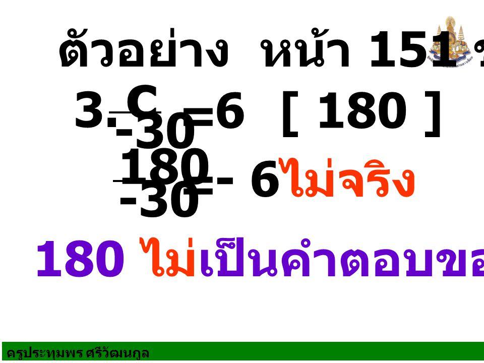 c ตัวอย่าง หน้า 151 ข้อ 1 3. 6 [ 180 ] = -30 180 - 6 ไม่จริง = -30